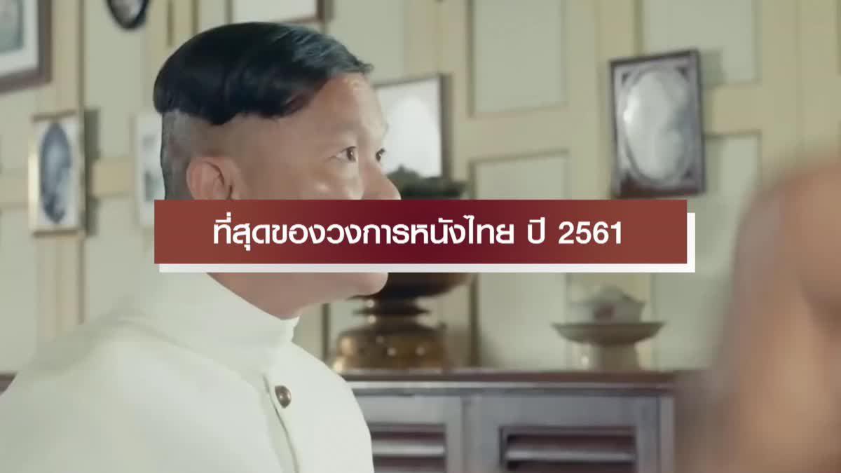ที่สุดของวงการหนังไทย 2561