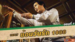 ซีรี่ส์เกาหลี ย้อนวันรัก 1988 (Reply 1988) ตอนที่ 1 ดนตรีในหัวใจของพ่อจองฮวาน [THAI SUB]