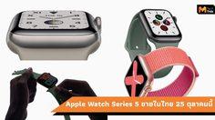 Apple Watch Series 5 พร้อมขายที่ไทย 25 ตุลาคมนี้ ราคาเริ่มต้นที่ 13,400 บาท