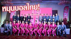 ทุ่มเงิน 80 ล้าน! ธนาคารออมสินแถลงสนับหนุนฟุตบอลไทย