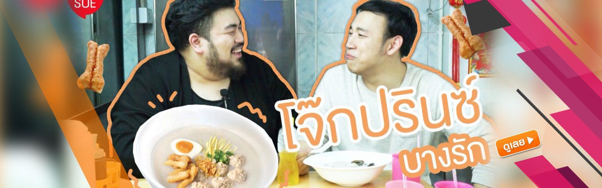Eatshu x โจ๊กปรินซ์