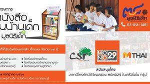 ก้าวสู่ปีที่ 4 MONO29 ส่งตู้หนังสือ 29 ตู้ ถึงบ้านเด็กๆ   เพื่อสนับสนุนการอ่านอย่างเต็มที่