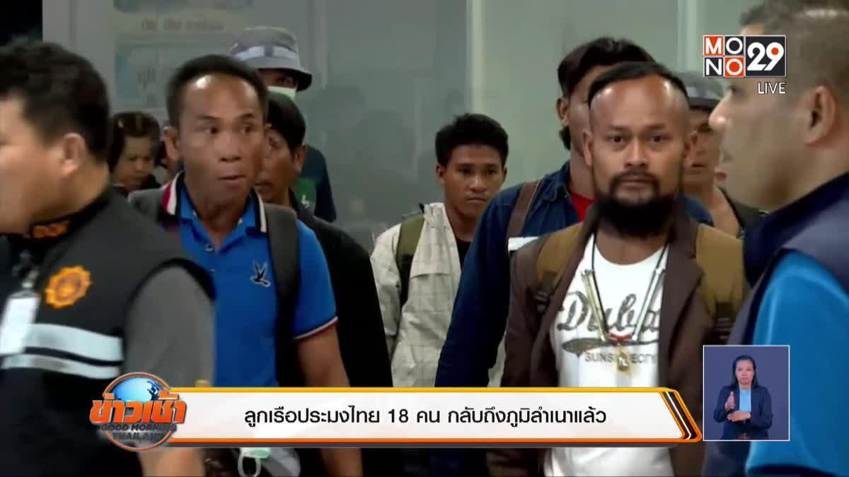 ลูกเรือประมงไทย 18 คน กลับถึงภูมิลำเนาแล้ว
