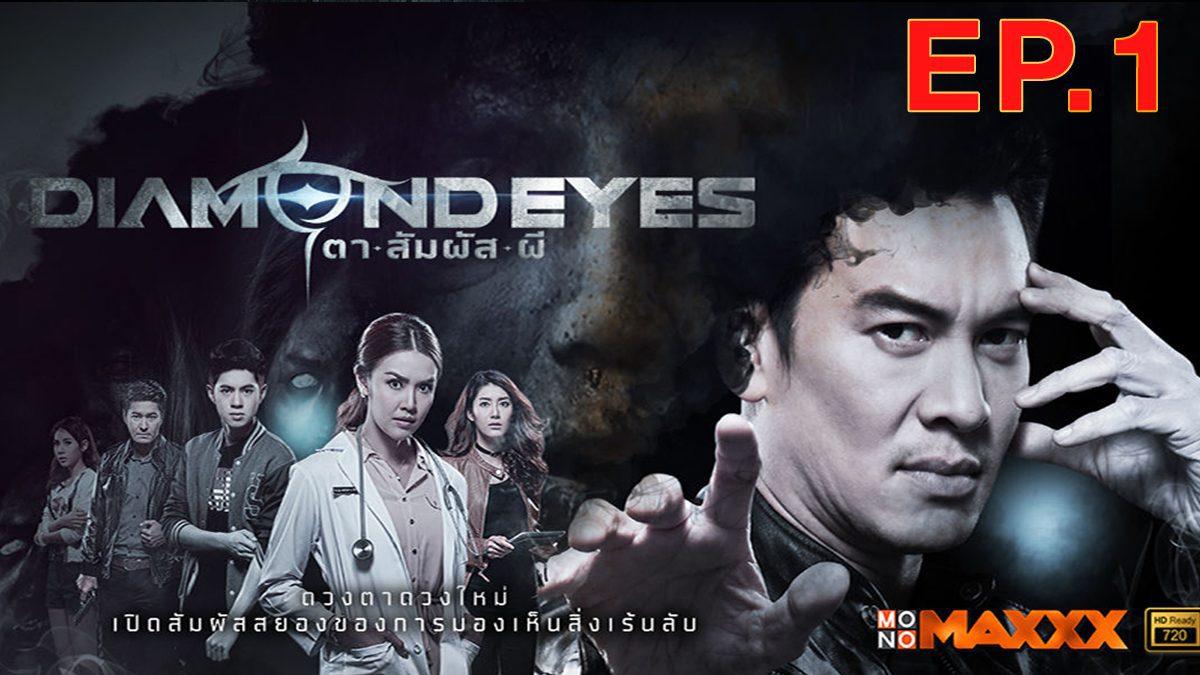 ตาสัมผัสผี ตอนที่ 1 : Diamond Eyes EP.1