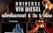 รู้หรือไม่ก็ได้ 8 เรื่องโคตรทึ่งของไอ้โล้นซ่ามาดเท่ Vin Diesel