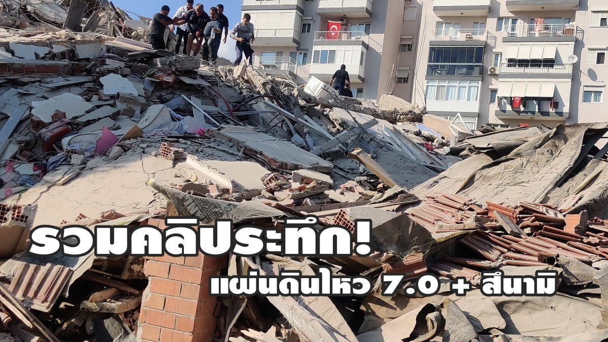 รวมคลิประทึก! นาทีแผ่นดินไหวตุรกีขนาด 7.0 เกิดสึนามิซัดน้ำสร้างความเสียหาย บาดเจ็บกว่า 120 ราย
