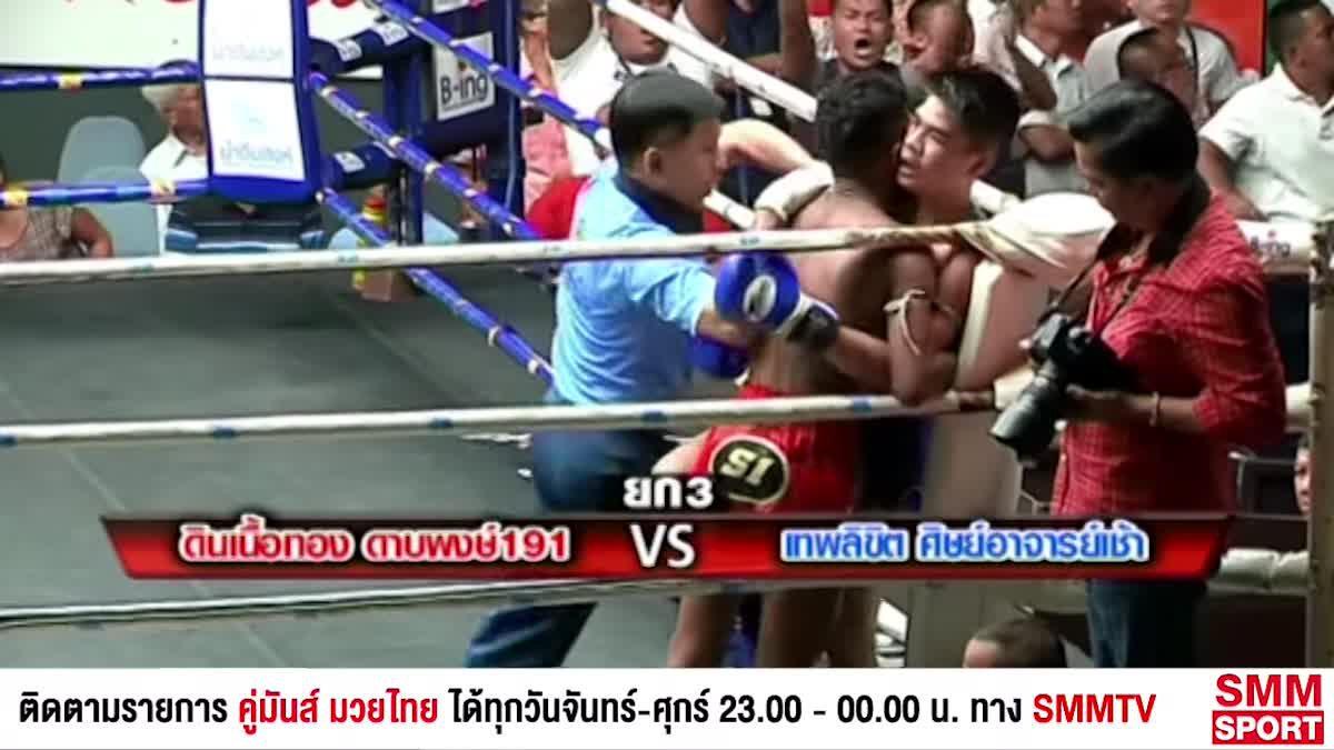 คู่มันส์มวยไทย   ศึกวันทรงชัย   คู่ 1 ดินเนื้อทอง ดาบพงษ์191 - เทพลิขิต ศิษย์อาจารย์เช้า 7-12-60