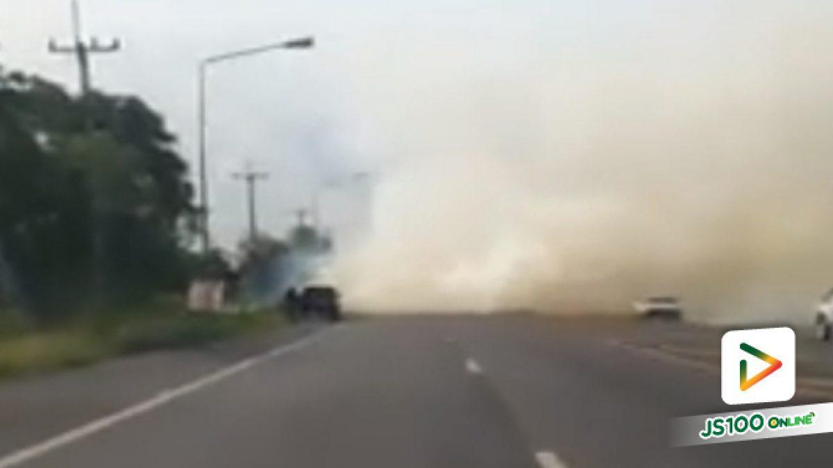 อุทาหรณ์สำหรับผู้ที่จุดไฟเผาหญ้าริมถนนแล้วเกิดควันไฟลุกท่วม (27-04-61)