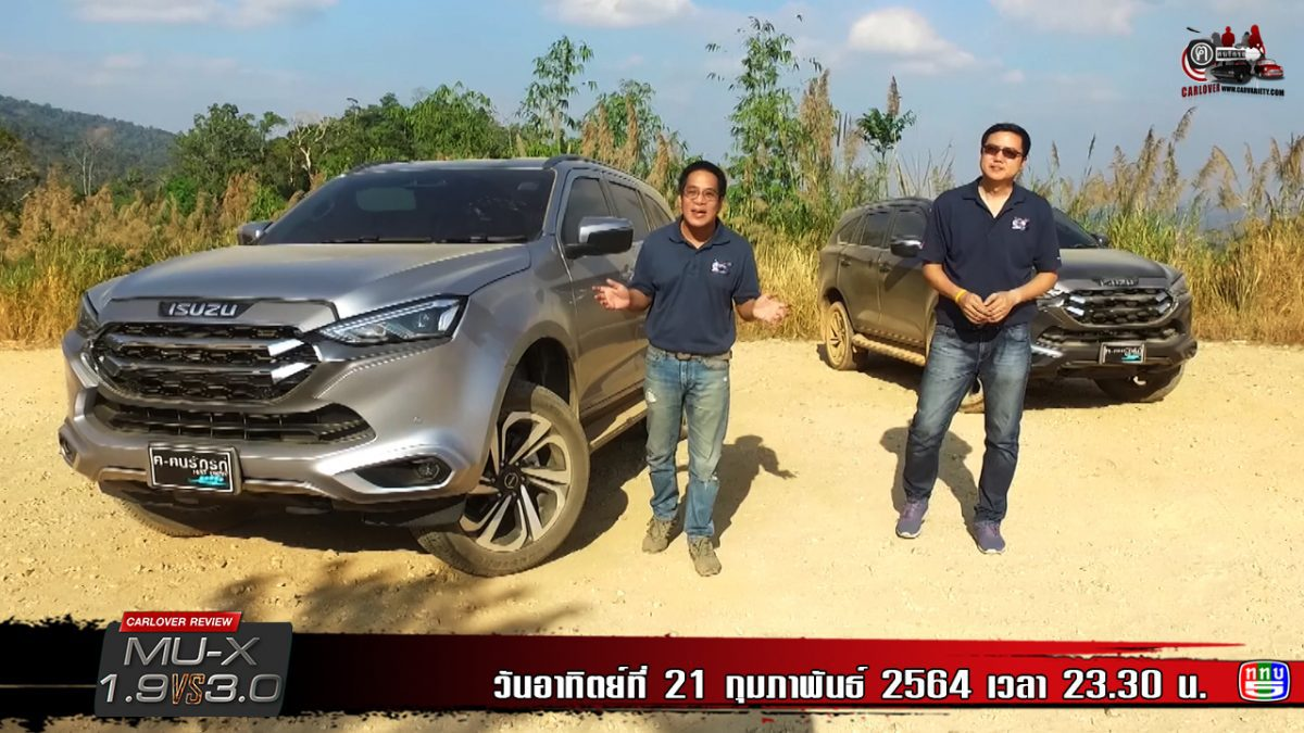 All-New Isuzu MU-X 1.9  VS  MU-X 3.0 EP.1