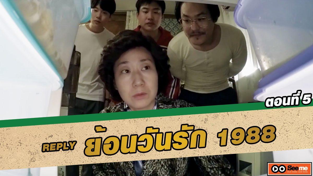 ย้อนวันรัก 1988 (Reply 1988) ตอนที่ 5 ก็บอกแล้วไงว่าพวกเราอยู่กันได้ [THAI SUB]