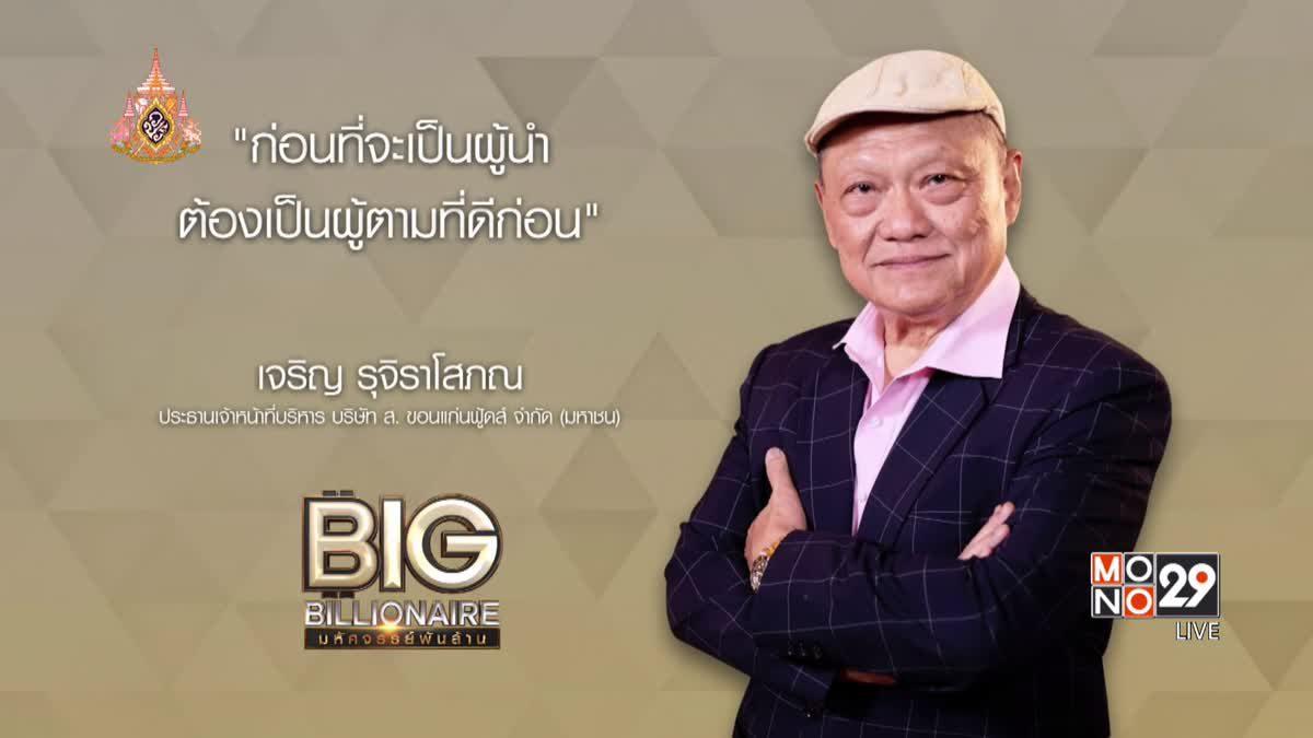 Big Billionaire มหัศจรรย์พันล้าน : เจริญ รุจิราโสภณ ตอน พัฒนาจากผู้ตาม สู่การเป็นผู้นำที่ดี