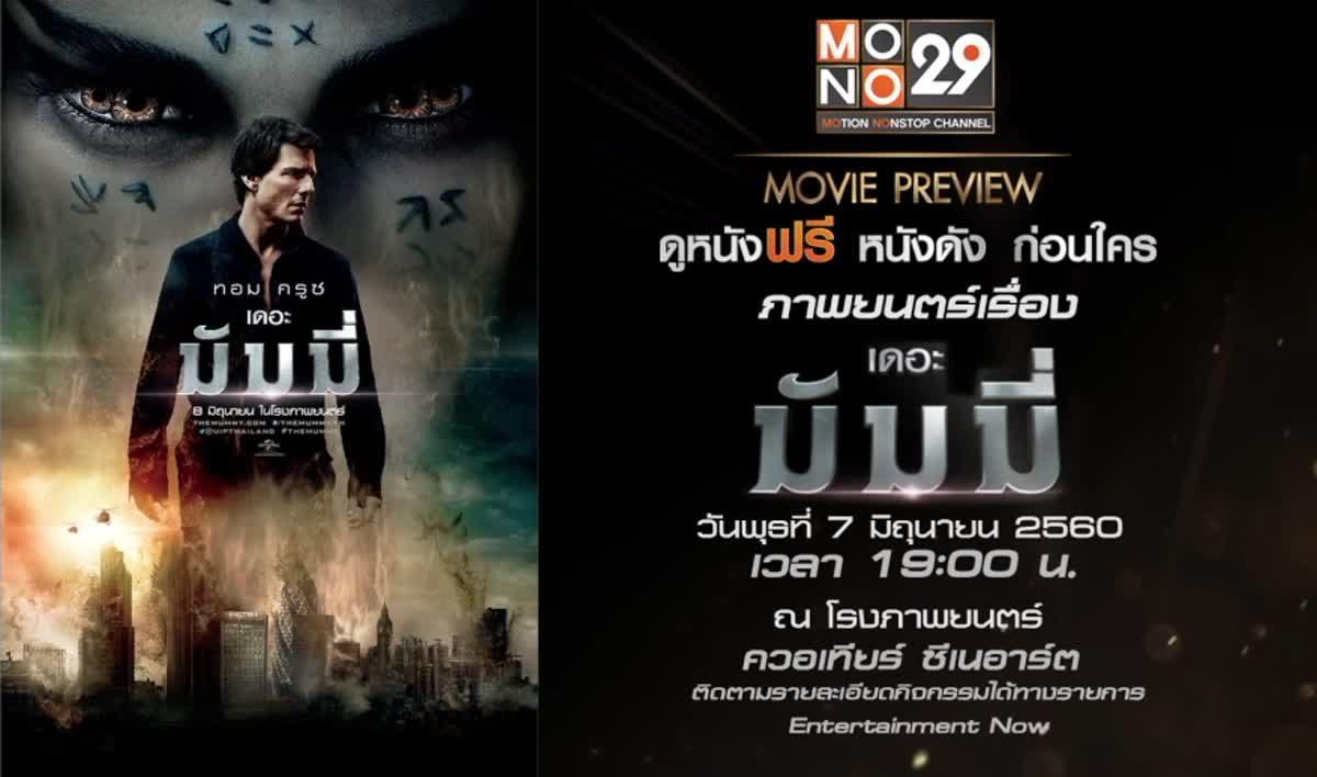 """กิจกรรม""""MONO29 Movie Preview"""" กับ ภาพยนตร์สุดยิ่งใหญ่แห่งปี THE MUMMY เดอะ มัมมี่"""