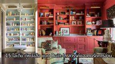 15 ไอเดีย ตู้หนังสือ แบบ Built-In สวรรค์ของคนรักการอ่าน