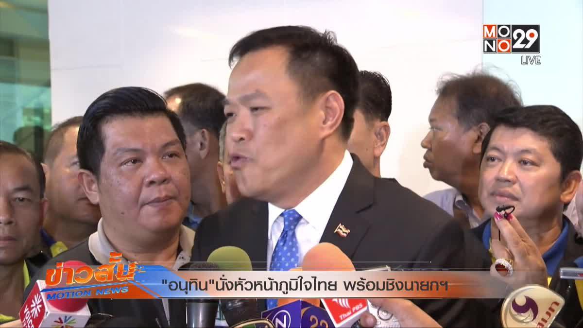 """""""อนุทิน""""นั่งหัวหน้าภูมิใจไทย พร้อมชิงนายกฯ"""