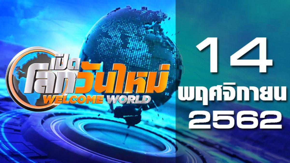 เปิดโลกวันใหม่ Welcome World 14-11-62
