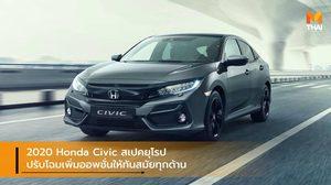 2020 Honda Civic สเปคยุโรป ปรับโฉมเพิ่มออพชั่นให้ทันสมัยทุกด้าน