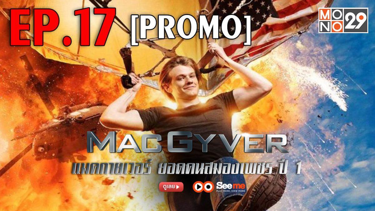 MacGyver แมคกายเวอร์ ยอดคนสมองเพชร ปี 1 EP.17  [PROMO]