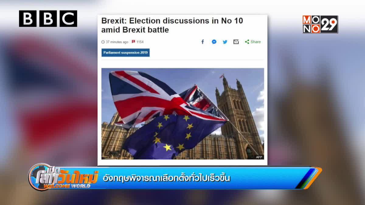 อังกฤษพิจารณาเลือกตั้งทั่วไปเร็วขึ้น