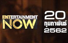 Entertainment Now Break 1 20-02-62