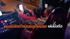 ผู้โดยสารโวยซื้อที่นั่งเสริมได้ยืน แถมคนขับรถทัวร์สอนลูกขับรถ-เล่นมือถือ
