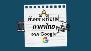 ตัวอย่างฟอนต์ภาษาไทย จาก Google