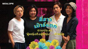 สี่สาวเม้าธ์แตก ตามประสา 'ผู้หญิงถึงผู้หญิง' …ทำหนัง