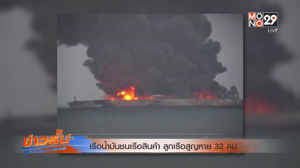 เรือน้ำมันชนเรือสินค้า ลูกเรือสูญหาย 32 คน