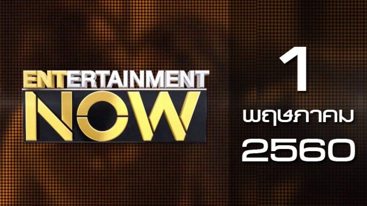 Entertainment Now 01-05-60
