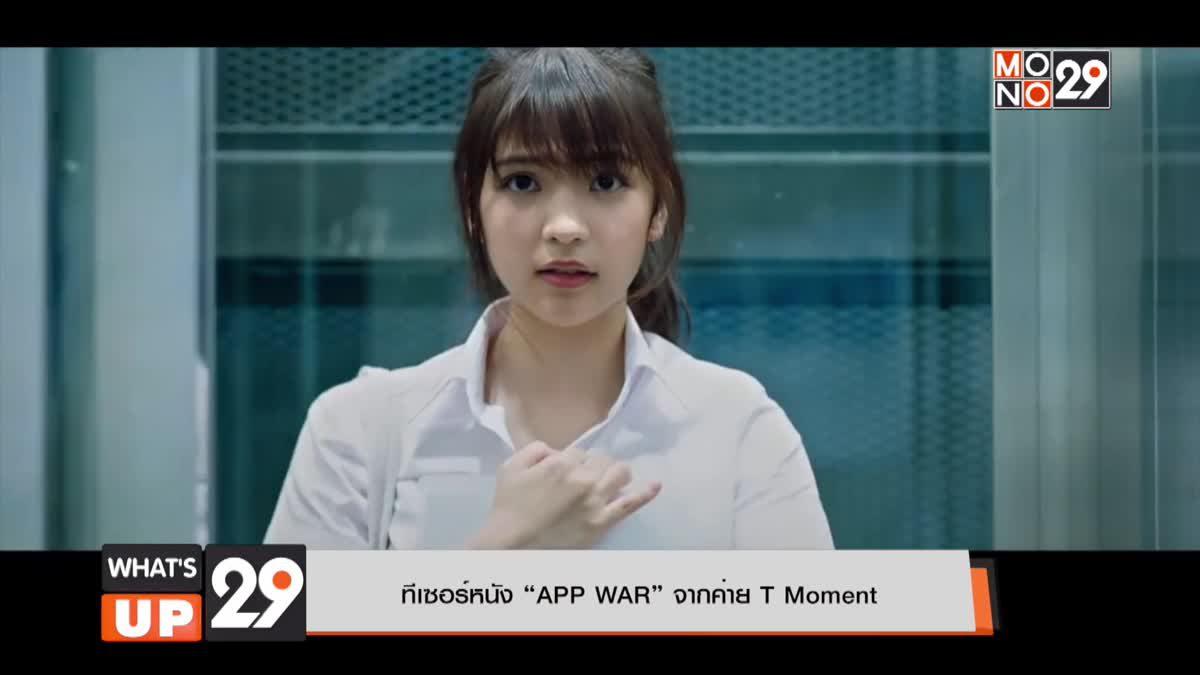 """ทีเซอร์หนัง """"APP WAR"""" จากค่าย T Moment"""
