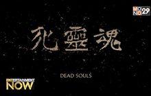 Dead Souls สารคดียาว 8 ชั่วโมง อวดตัวอย่างแรกสำรวจด้านมืดประวัติศาสตร์จีน