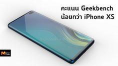 เผยคะแนน Geekbench ของ Galaxy S10+ ยังทำได้น้อยกว่า iPhone XS