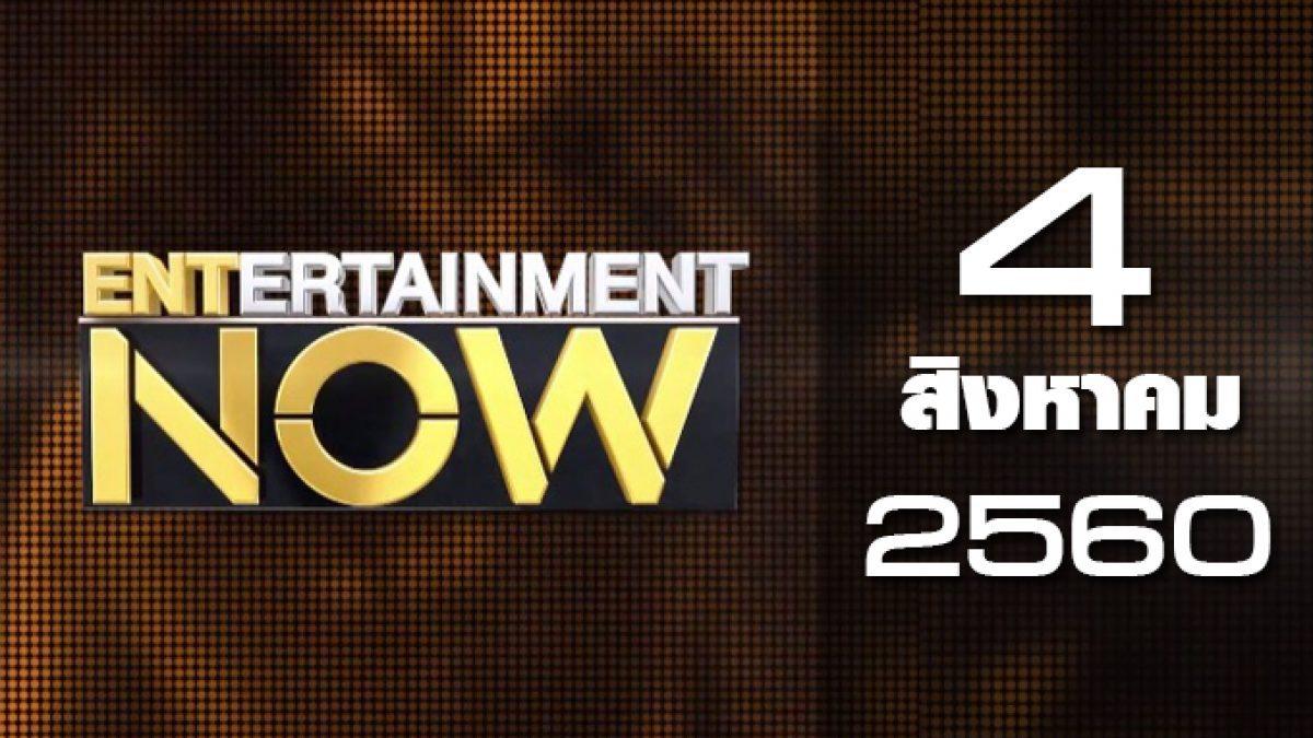 Entertainment Now 04-08-60