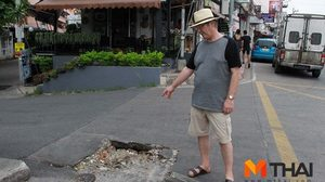 นักท่องเที่ยววอนแก้ไขถนนเป็นบ่อโผล่กลางเมืองพัทยา หวั่นเกิดอุบัติเหตุ