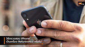 วิธีเช็คว่า iPhone ที่ซื้อมาเป็นเครื่อง Refurbished หรือ Replacement หรือไม่