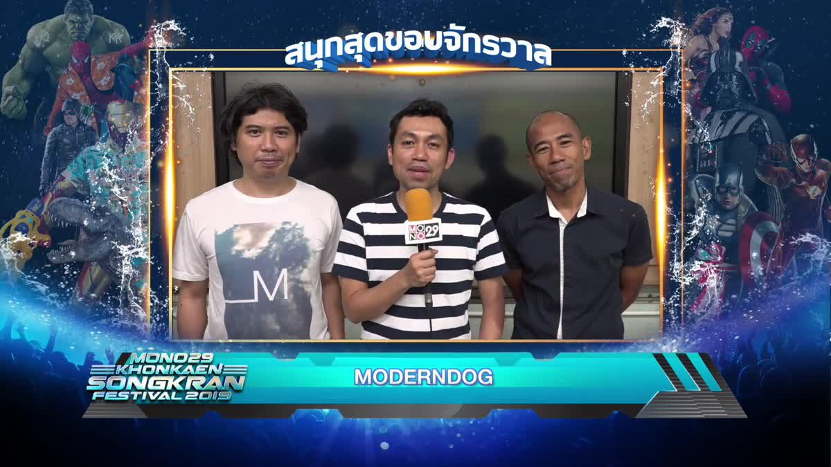 MONO29 KHONKAEN SONGKRAN FESTIVAL : 14 April 2019