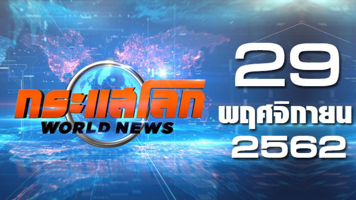กระแสโลก World News 29-11-62