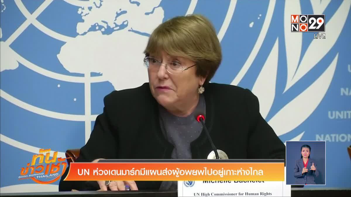 UN ห่วงเดนมาร์กมีแผนส่งผู้อพยพไปอยู่เกาะห่างไกล