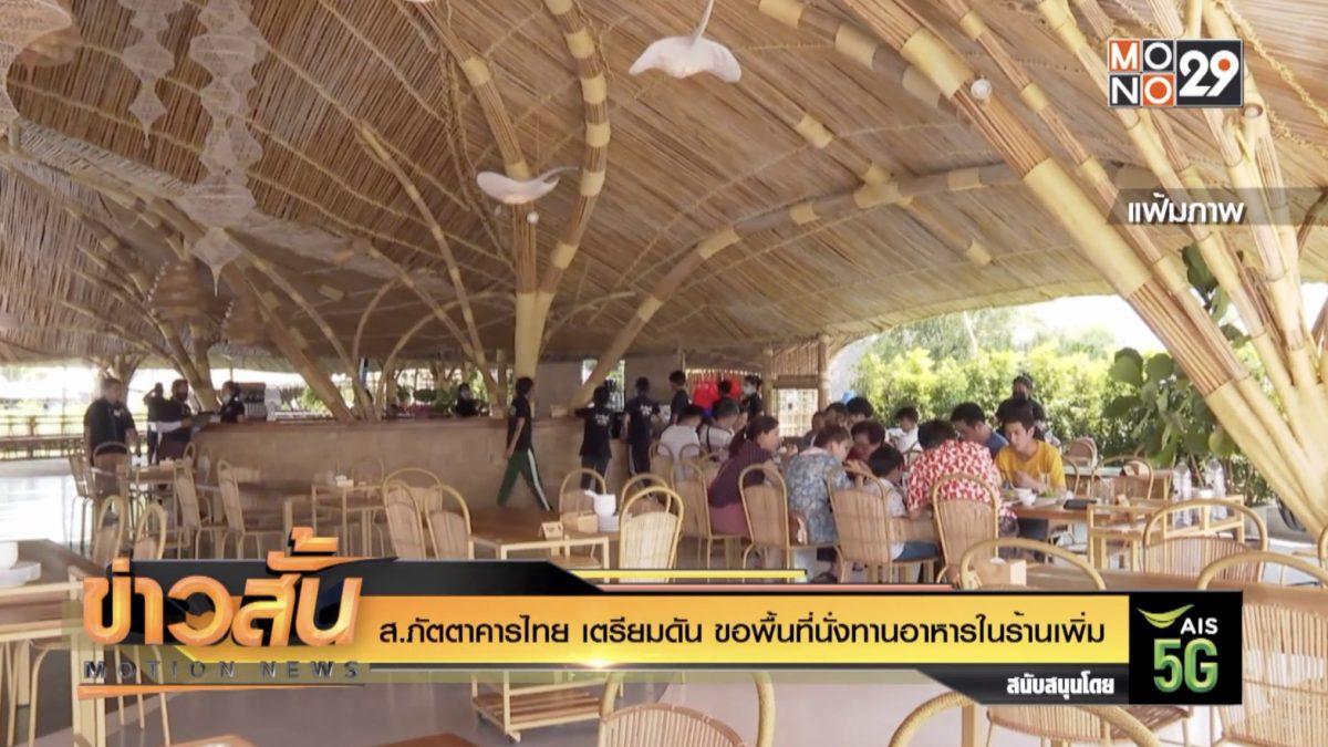 ส.ภัตตาคารไทย เตรียมดัน ขอพื้นที่นั่งทานอาหารในร้านเพิ่ม