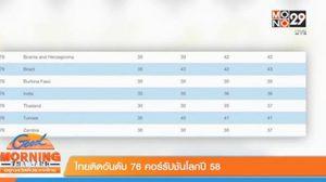 ไทยติดอันดับ 76 คอร์รัปชันโลกปี 58