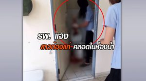 คณะแพทย์ รพ.ที่นครปฐมแจงแล้ว ปมสาวท้องแก่ คลอดลูกในห้องน้ำ