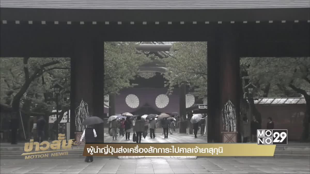 ผู้นำญี่ปุ่นส่งเครื่องสักการะไปศาลเจ้ายาสุกุนิ
