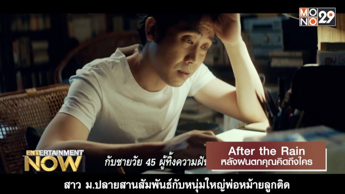 Movie Review : After the Rain หลังฝนตกคุณคิดถึงใคร