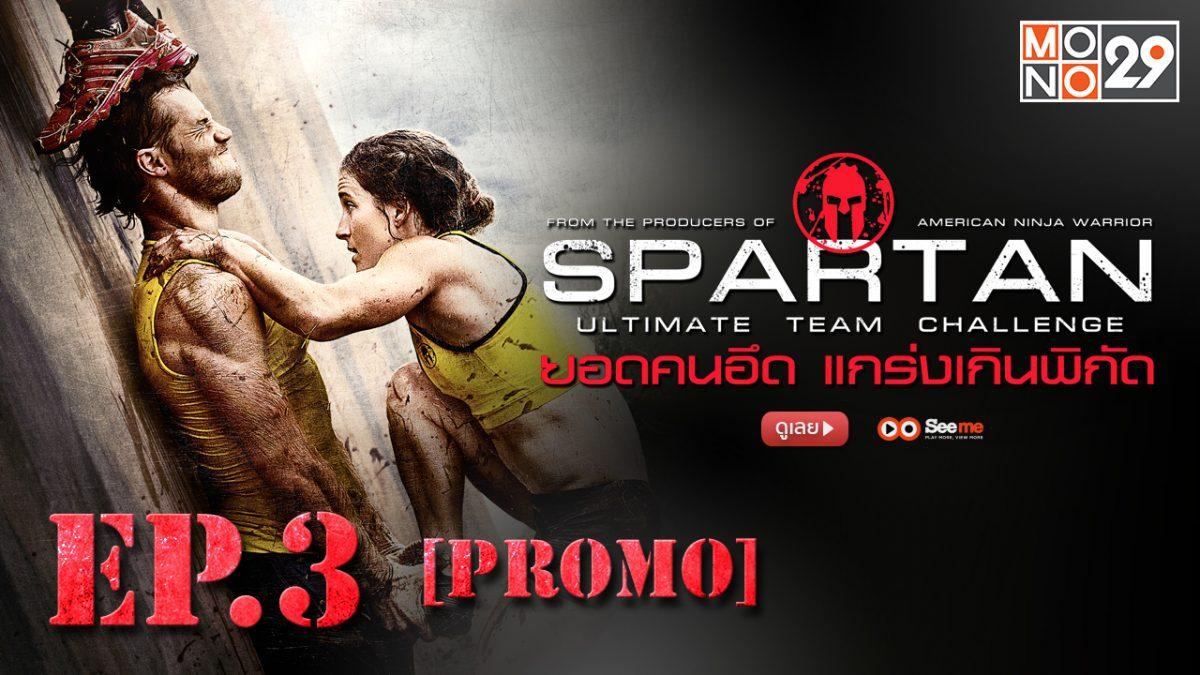 Spartan : Ultimate Team Challenge ยอดคนอึด แกร่งเกินพิกัด ปี 1 EP.03 [PROMO]