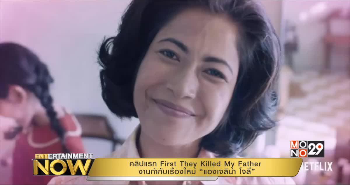 """คลิปแรก First They Killed My Father งานกำกับเรื่องใหม่ """"แองเจลิน่า โจลี่"""""""
