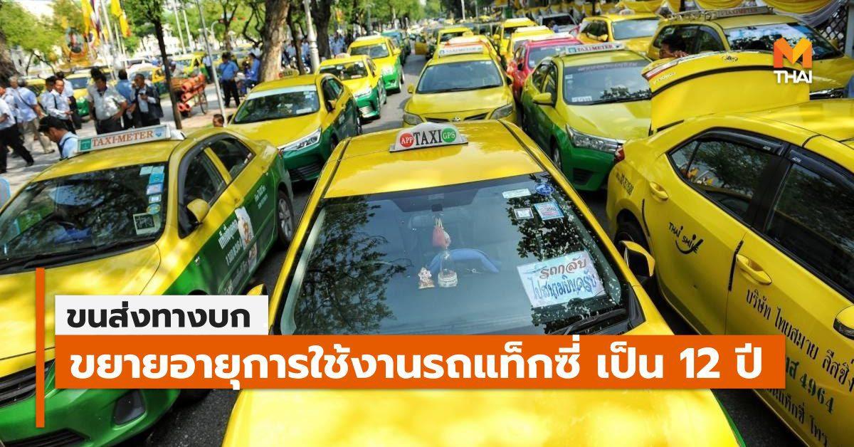 ขนส่งทางบก ขยายอายุการใช้งานแท็กซี่ จาก 9 ปี เป็น 12 ปี