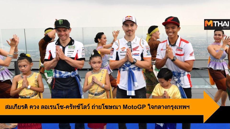 สมเกียรติ ควง ลอเรนโซ-ครัทช์โลว์ ถ่ายโฆษณา MotoGP ใจกลางกรุงเทพฯ