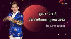 ดูดวง 12 ราศี ประจำเดือนกรกฎาคม 2562 โดย อ.คฑา ชินบัญชร
