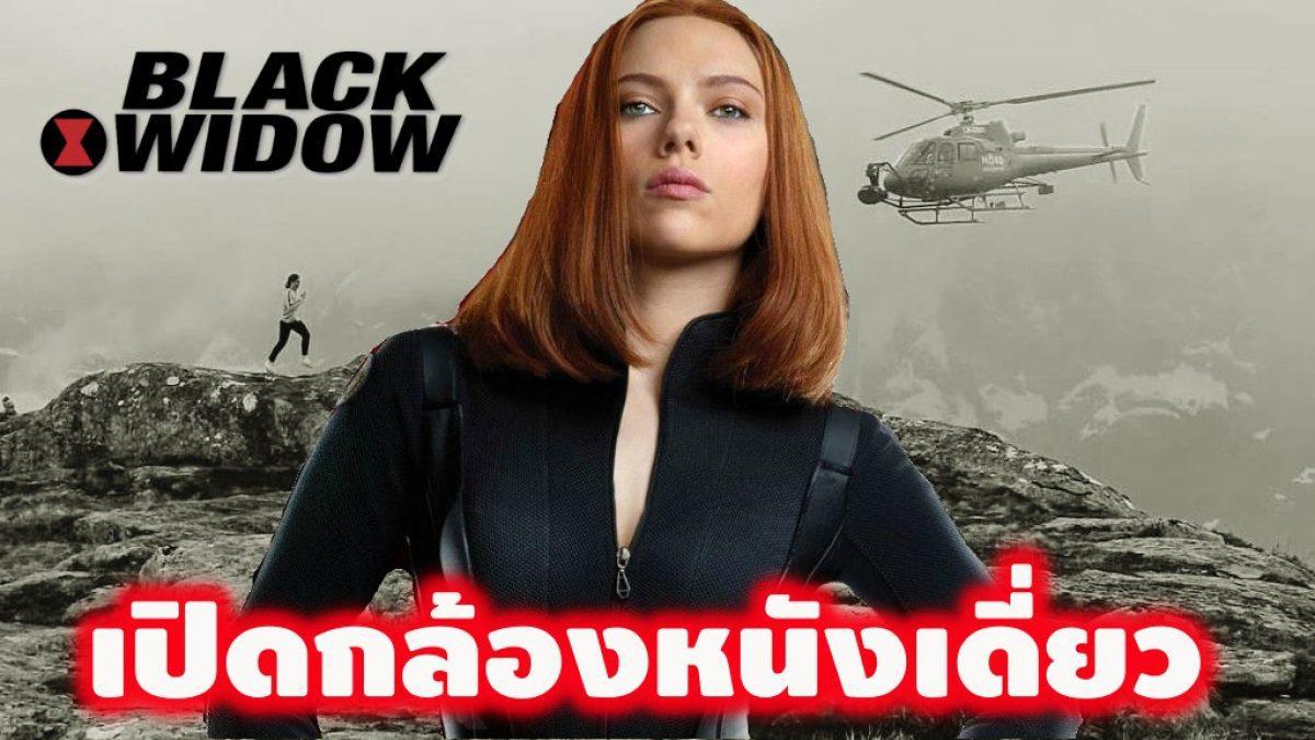อัพเดทข่าวหนัง เปิดกล้อง Black Widow