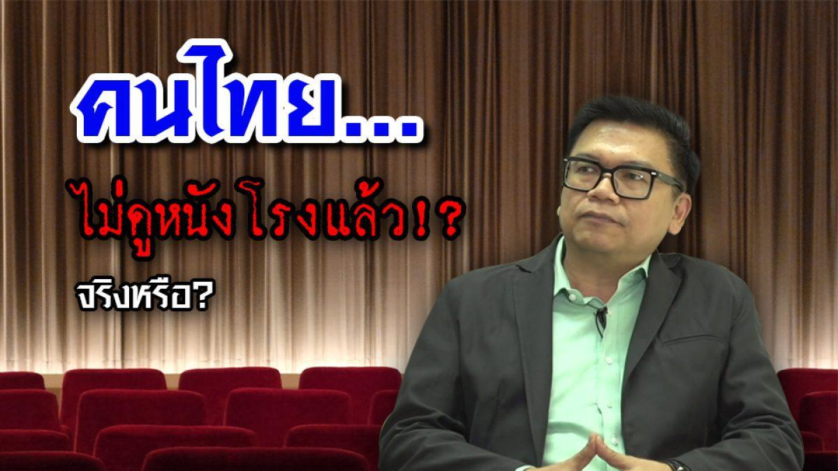 คนไทยไม่ดูหนังในโรงแล้วจริงหรือ?