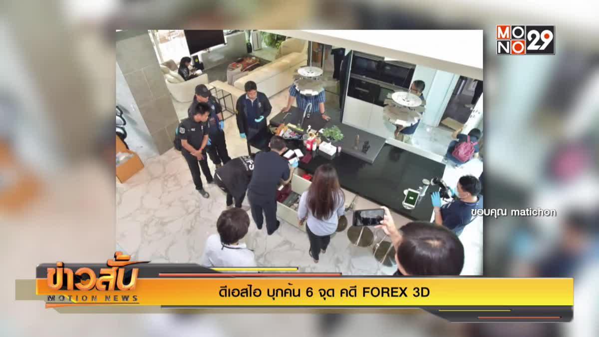 ดีเอสไอ บุกค้น 6 จุด คดี FOREX 3D